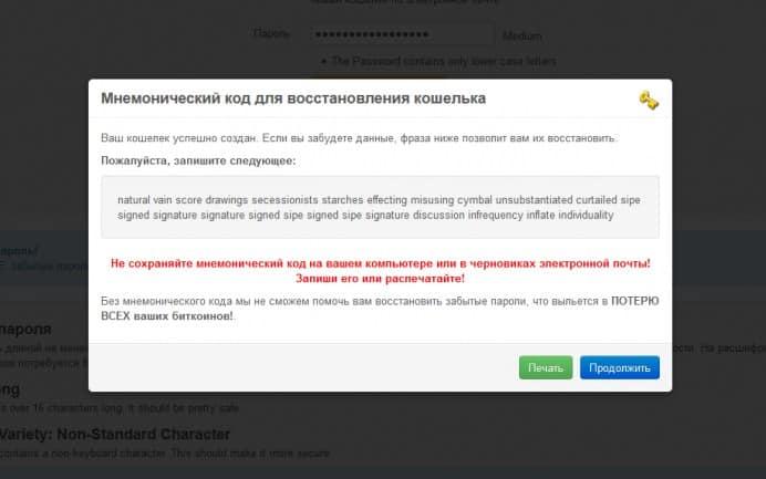 Регистрация Bitcoin кошелька