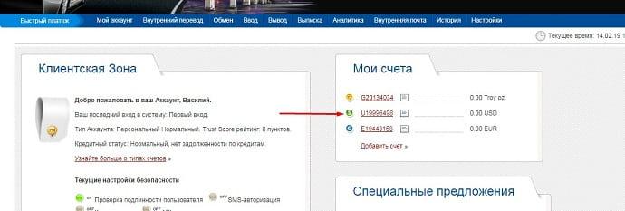Perfect Money: регистрация в системе, как пополнить, вывод, обмен, верификация